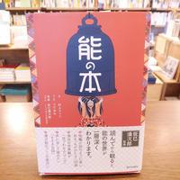 『能の本』