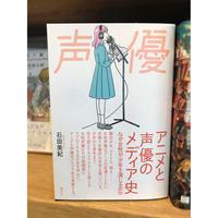 石田 美紀『アニメと声優のメディア史』