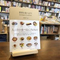 沼野恭子 編『世界を食べよう!- 東京外国語大学の世界料理』