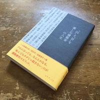 """『""""山""""と""""谷""""を楽しむ建築家の人生』"""