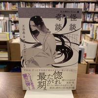 『BL古典セレクション③ 怪談 奇談』