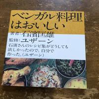 石濱匡雄(著)ユザーン(監修)『ベンガル料理はおいしい』