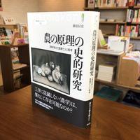 藤原辰史『農の原理の史的研究』