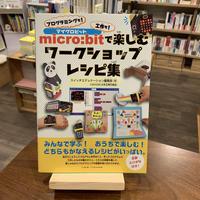 『micro:bitで楽しむワークショップレシピ集』