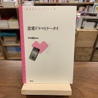 『恋愛ドラマとケータイ』