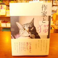 『作家と猫』
