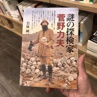 若林純『謎の探検家菅野力夫』