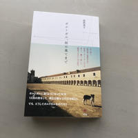 《サイン本》福間恵子『ポルトガル、西の果てまで』