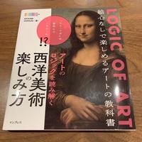 『アートのロジックを読み解く 西洋美術の楽しみ方』