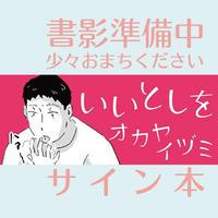 《サイン本》オカヤイヅミ『いいとしを』(KADOKAWA)