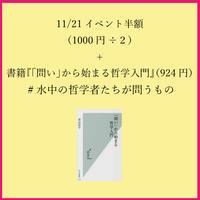 《11/21イベント半額(1000円÷2)+書籍『「問い」から始まる哲学入門』(924円)》 # 水中の哲学者たちが問うもの③