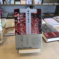『蔓延する東京』