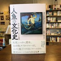 『人魚の文化史」