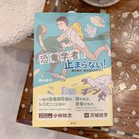田中康平『 恐竜学者は止まらない!  読み解け、卵化石ミステリー 』