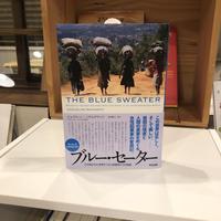 『ブルー・セーター』