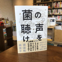 渡邉格・麻里子『菌の声を聴け タルマーリーのクレイジーで豊かな実践と提案』