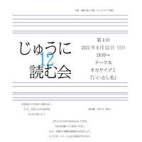 【9/12ご来場参加】じゅうに読む会第4回 テーマ本 オカヤイヅミ『いいとしを』