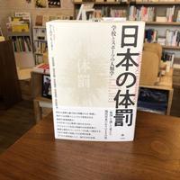 アーロン・L・ミラー『日本の体罰』