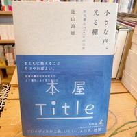 辻山良雄『小さな声、光る棚 新刊書店Titleの日常』