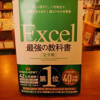 『Excel最強の教科書 [完全版]』