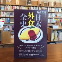 阿古真理『日本外食全史』