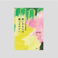 《予約受付中》武井麻子『思いやる心は傷つきやすい パンデミックの中の感情労働』