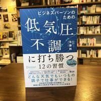 佐藤純『ビジネスパーソンのための低気圧不調に打ち勝つ12の習慣』