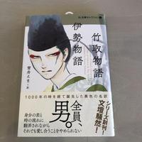 雪舟えま(訳)『 BL古典セレクション① 竹取物語 伊勢物語』