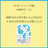 《11/21イベント半額(1000円÷2)+書籍『水中の哲学者たち』(1760円)》 # 水中の哲学者たちが問うもの②