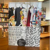 『ファッションインジャパン』