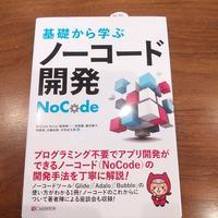 『基礎から学ぶノーコード開発』
