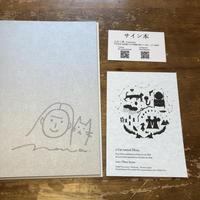 [絵本]サイン本 井上奈奈『猫のミーラ』(通常版)
