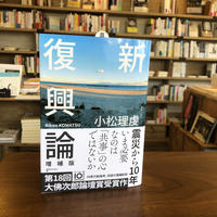 小松理虔『新復興論 増補版』