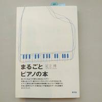 『まるごとピアノの本』