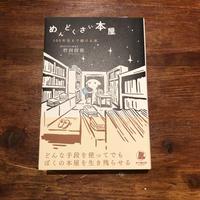 竹田信弥『めんどくさい本屋―100年先まで続ける道』