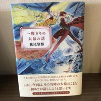 萩尾望都『一度きりの大泉の話』