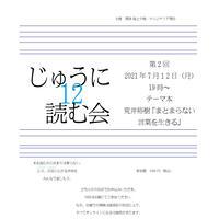 【ご来場参加】じゅうに読む会第2回 テーマ本 荒井裕樹『まとまらない言葉を生きる』