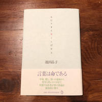 池田晶子『あたりまえなことばかり』