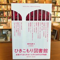 『ひきこもり図書館』