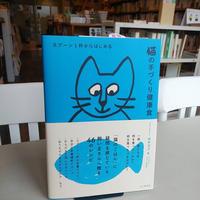 『猫の手づくり健康食』
