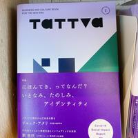 『TaTTVa Vol.2(July.2021) ポストコロナのビジネス&カルチャーブック』