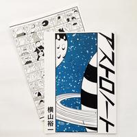 サイン付 ★ 横山裕一 YUICHI YOKOYAMA 「アストロノート+グラビア」