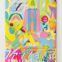 サイン付 ★ 横山裕一 YUICHI YOKOYAMA  「ファッションと密室」