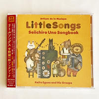 CD 「リトルソングス:宇野誠一郎ソングブック」江草啓太と彼のグループ
