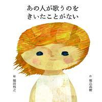 福田利之サイン付 ★ あの人が歌うのをきいたことがない CD付 初版