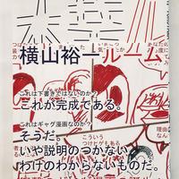 サイン付 ★ 横山裕一 YUICHI YOKOYAMA  「ルーム」