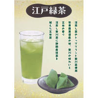 江戸緑茶 150g「5g×30入り」 (101849)