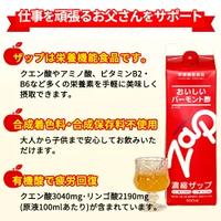 レック バーモント酢 ザップ 濃縮タイプ 900ml紙パック (140416)