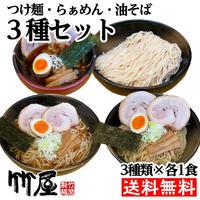 東久留米つけめん竹屋【送料無料】つけ麺らぁめん油そば3種 自家製麺210g×3食セット