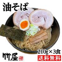 東久留米つけめん竹屋【送料無料】油そば 自家製麺210g×3食セット